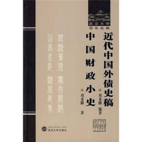 近代中国外债史稿:中国财政小史