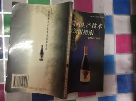 葡萄酒生产技术及饮用指南(99年1版1印5000册)