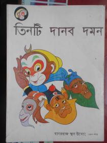 美猴王丛书--变法斗三仙 孟文版 16开彩色连环画  品好