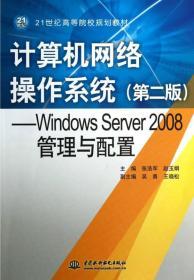 计算机网络操作系统:Windows Server 2008管理与配置
