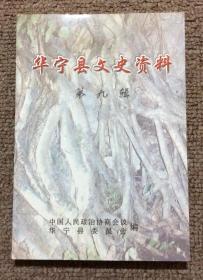 华宁县文史资料 第九辑