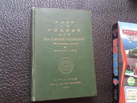 中法大学新式 中学法文教本 第2册 【扉页写名字】