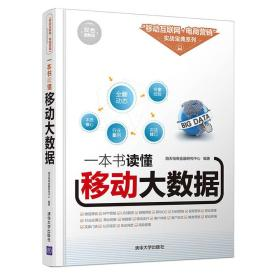 """一本书读懂移动大数据 """"移动互联网+电商营销""""实战宝典系列"""