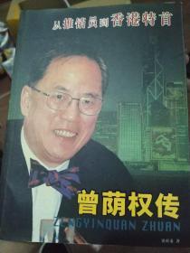 从推销员到香港特首:曾荫权传