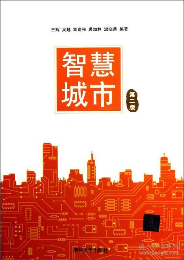 智慧城市 专著 王辉[等]编著 zhi hui cheng shi