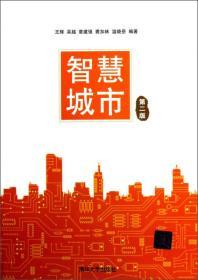 智慧城市(第2版)