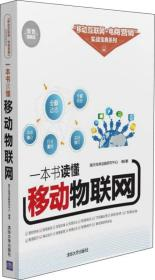 (章)一本书读懂移动物联网
