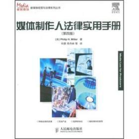 媒体制作人法律实用手册