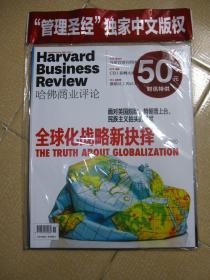 哈佛商业评论(2017年7月 第7期):面对英国脱欧、特朗普上台、民族主义抬头的现状  首席营销官的困境 全球化战略新抉择 激励员工的话术(全新未开封)