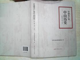 中国共产党中山历史 第二卷 1949-1978