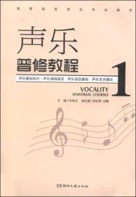声乐普修教程(一)/高等院校音乐专业教材