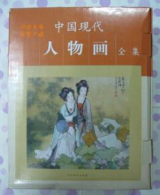 正品 河北教育出版社 中国现代人物画全集 16开精装 全四卷