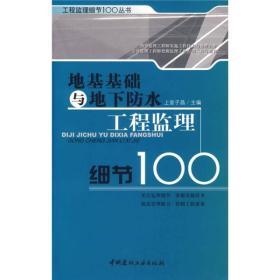 地基基础与地下防水工程监理细节100