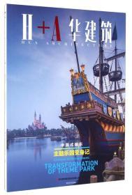 中国式娱乐 主题乐园变身记(H+A华建筑)
