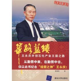 筚路蓝缕:王永庆开创石化产业王国之路