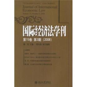 国际经济法学刊(第15卷·第3期)(2008)
