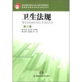 35.00 高等职业教育护理专业教学用书 卫生法规