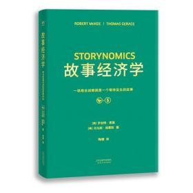 故事经济学(精)