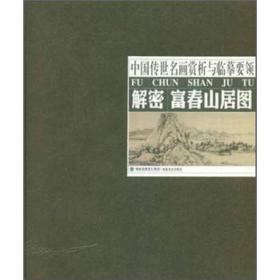 解密富春山居图