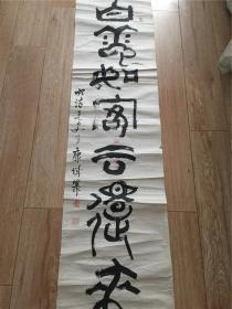 日本汉诗书法作品两张合售,铁崖迂叟。康?老人书。