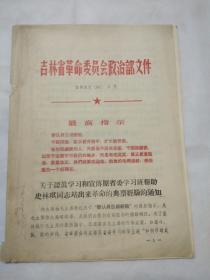 吉林省革命委员会政治部  关于认真学习和宣传原省委学习班帮助史林琪同志真出来革命的典型经验的同志