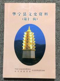 华宁县文史资料 第十一辑