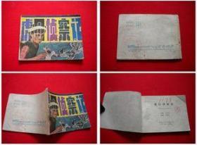 《虎口侦察记》黑龙江1983.5一版一印38万册,6519号,连环画,