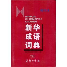 新华成语词典(缩印本)9787100034722