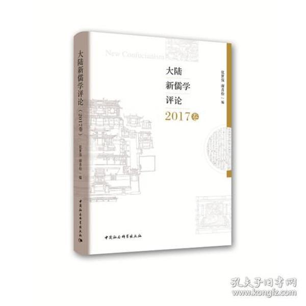 大陆新儒学评论:2017卷