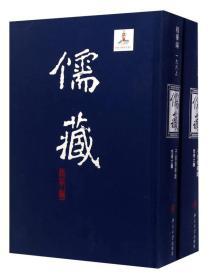 儒藏(精华编 196 子部儒学类性理之属 套装上下册)