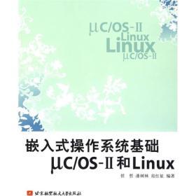 嵌入式操作系统基础uc/os-II和Linux