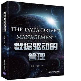 (章)数据驱动的管理