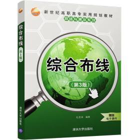 综合布线(第3版)/新世纪高职高专实用规划教材·网络与通信系列