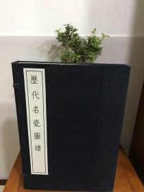 项元汴名著《历代名瓷图谱》【香港开发股份公司1970年初版本,一函二册】