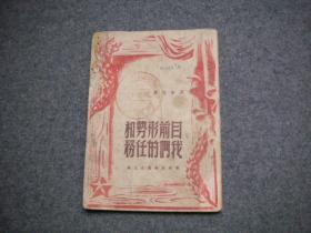 红色文献:目前形势和我们的任务( 华中新华书店1948年初版一版一印)有套红印刷毛泽东题词
