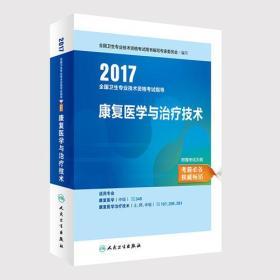 2017全国卫生专业技术资格考试指导——康复医学与治疗技术