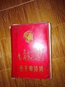 毛主席诗词(注释)东方红 白城(稀缺本)