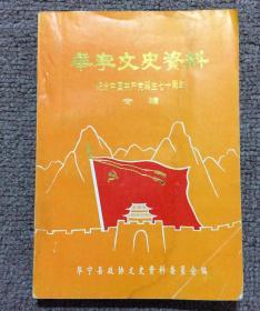 华宁县文史资料 纪念中国共产党诞生七十周年专辑