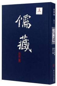 儒藏(精华编51):经部礼类礼记之属