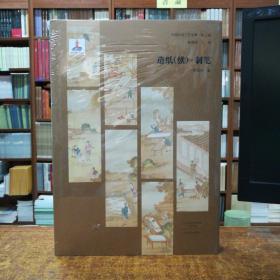 中国传统工艺全集第二辑:造纸 续·制笔