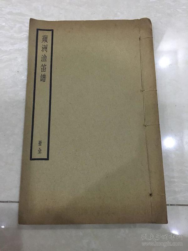 民国四部备要集部:苹洲渔笛谱(全一册)