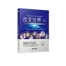 改变世界(三):中国杰出企业家管理思想精粹