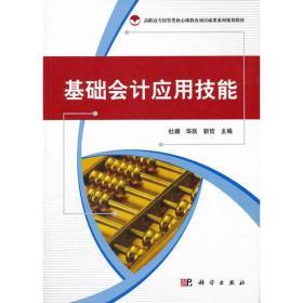基础会计应用技能(含实训)共二册