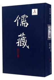 儒藏(精华编 152 史部传记类总录之属)