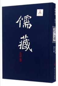 儒藏:精华编50经部礼类礼记之属