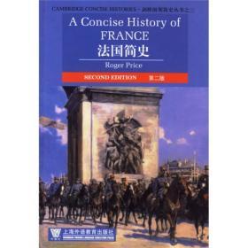 法国简史 英 普赖斯 上海外语教育 9787810958684