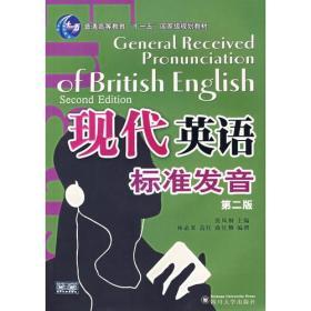现代英语标准发音(第二版)