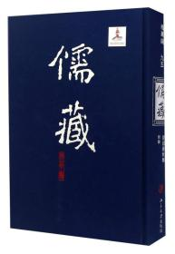 儒藏(精华编 95 经部春秋类附录)