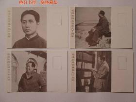 毛泽东同志诞辰90周年邮票同题材明信片4枚 可做极限片