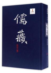 儒藏(精华编 16 经部书类)